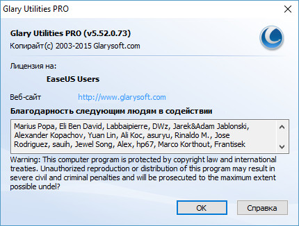 Glary Utilities Pro 5.52.0.73 Final