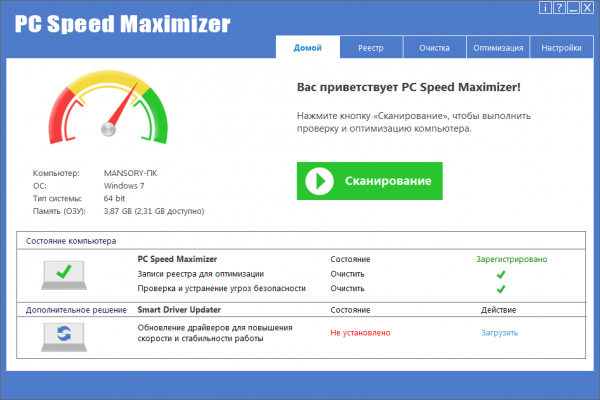 Avanquest PC Speed Maximizer 4.1