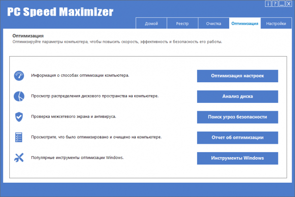 Avanquest PC Speed Maximizer 4.1