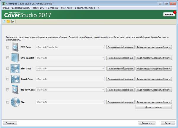 Ashampoo Cover Studio 2017 3.0.0