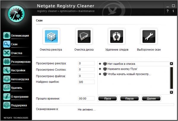NETGATE Registry Cleaner 15.0.405.0 + Rus