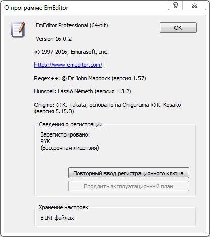 EmEditor Professional 16.0.2 + Portable