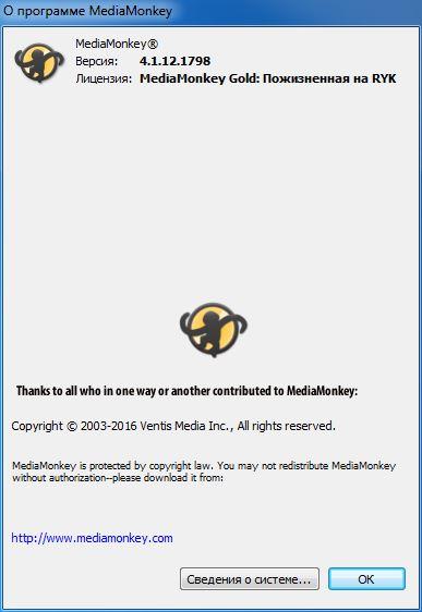 MediaMonkey Gold 4.1.12.1798