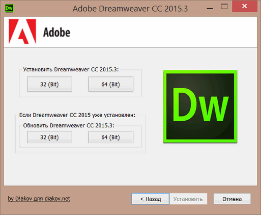 Adobe Dreamweaver CC 2015.3