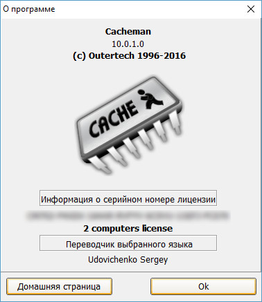 Cacheman 10.0.1.0 DC 08.06.2016