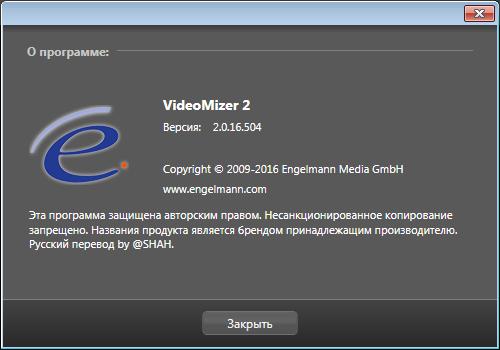 Engelmann Media Videomizer 2.0.16.504 + Portable