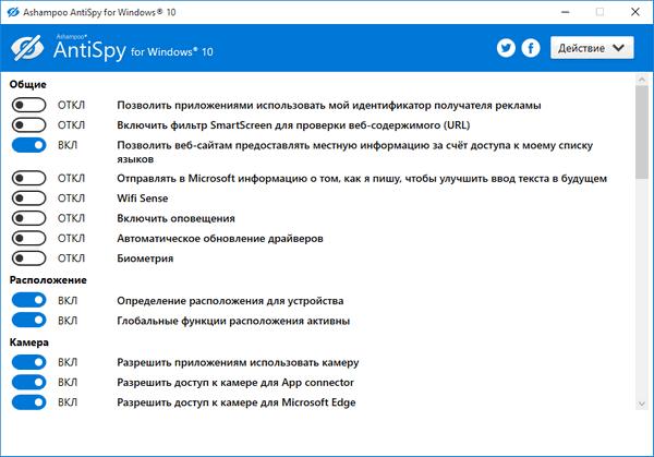 Ashampoo Antispy for Windows 10 1.1.0.1