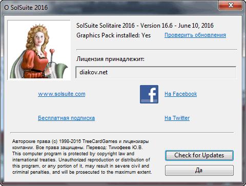 SolSuite Solitaire 2016 16.6