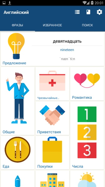Phrasebook Pro. Learn Languages 10.6.1