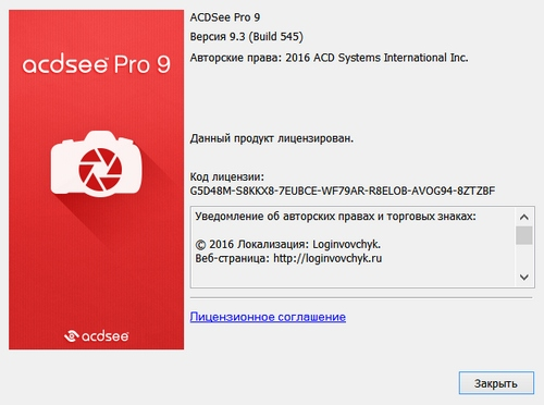 ACDSee Pro 9.1 Build 453 | 9.3 Build 545
