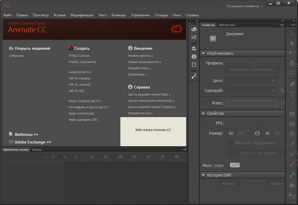 Adobe Animate CC 2015.2 v.2015.2.1.95