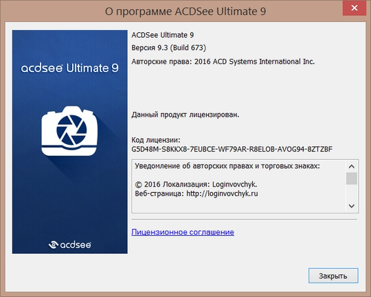 ACDSee Ultimate 9.3 Build 673