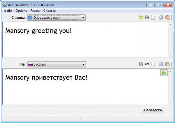 Ace Translator 16.3.0.1630