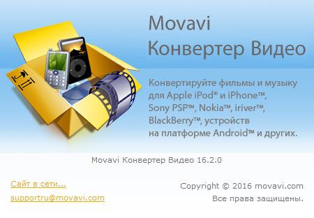 Movavi Video Converter 16.2.0