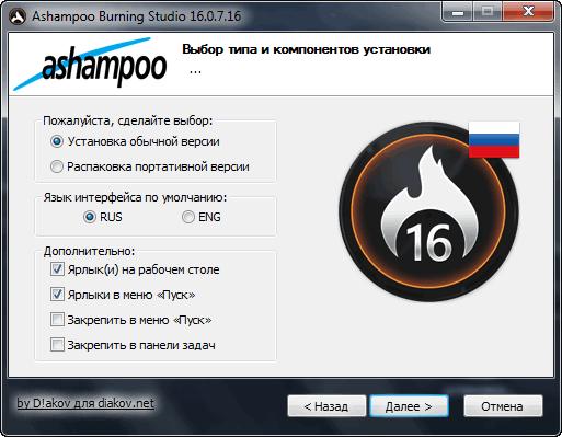 Ashampoo Burning Studio 16.0.7.16
