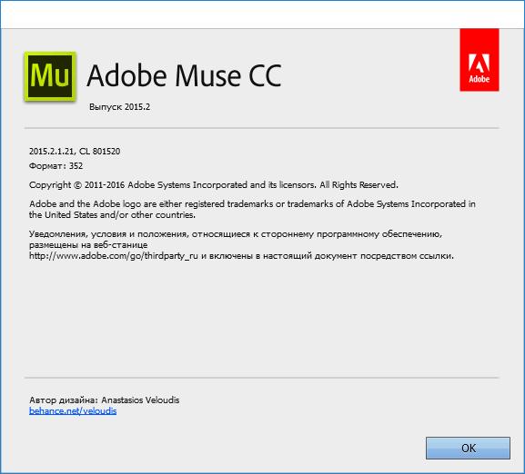 Adobe Muse CC 2015.2.1.21