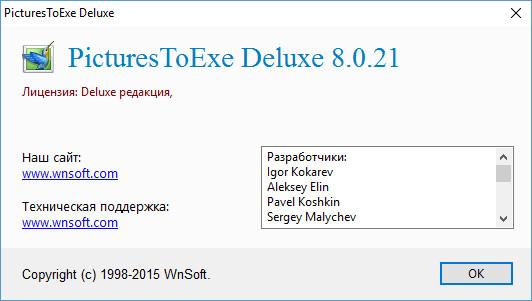 PicturesToExe Deluxe 8.0.21