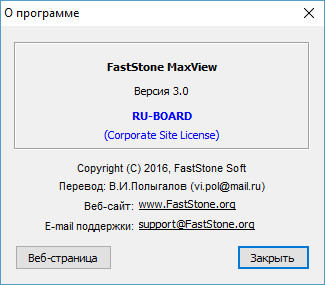 FastStone MaxView 3.0 Corporate