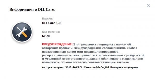 DLL Care 1.0.0.2258
