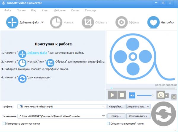 Faasoft Video Converter 5.4.11.6032
