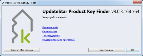 UpdateStar Product Key Finder Enterprise 9.0.3.168 + Portable