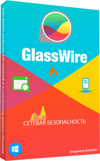 GlassWire Elite 2.1.137