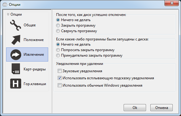 Portable USB Disk Ejector 1.3.0.4