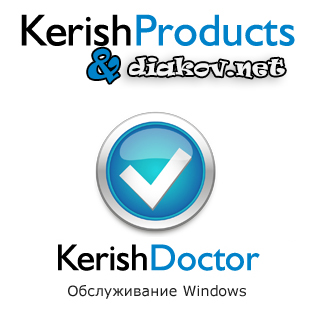 Ключи к Kerish Doctor 2020