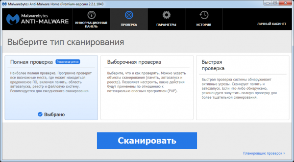 Portable Malwarebytes Anti-Malware Premium 2.2.1.1043 Rev3