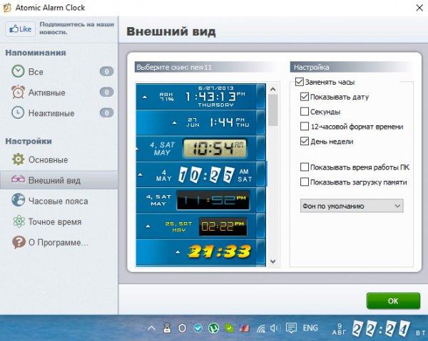 Atomic Alarm Clock 6.3 Beta