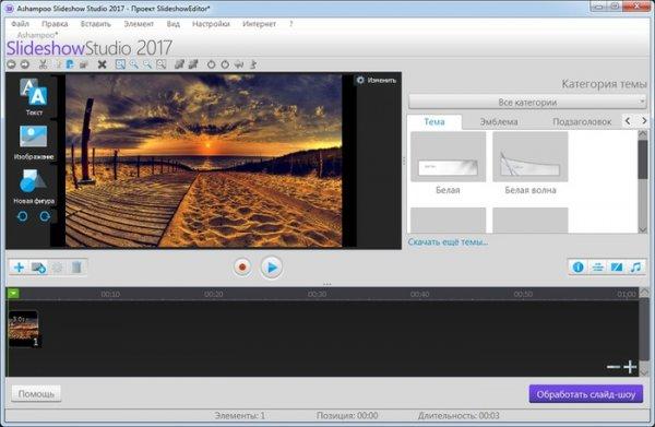 Ashampoo Slideshow Studio 2017 1.0.0.7