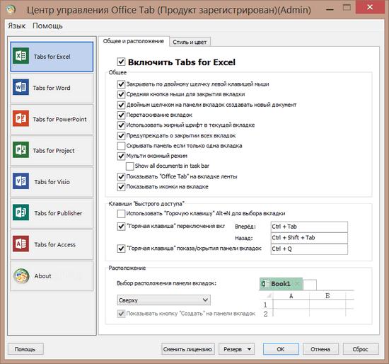 Office Tab 11.0.0.228 + Enterprise Edition