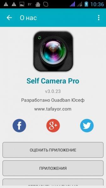 Self Camera HD Pro 3.0.23