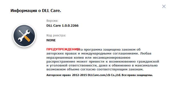 DLL Care 1.0.0.2266 + Portable