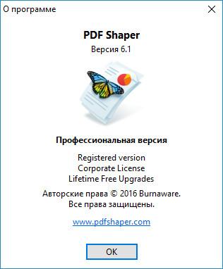 Burnaware PDF Shaper Pro 6.1