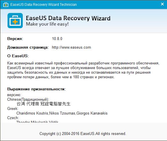 EaseUS Data Recovery Wizard Technician 10.8.0