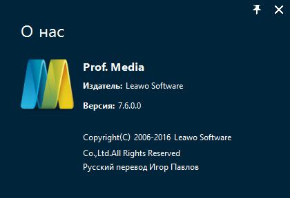 Leawo Prof. Media 7.6.0.0