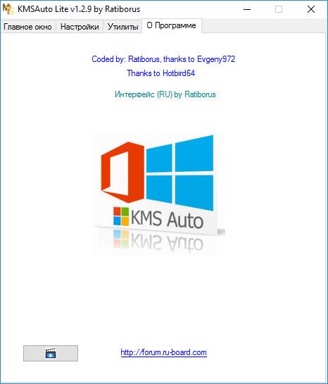 KMSAuto Lite Portable 1.2.9