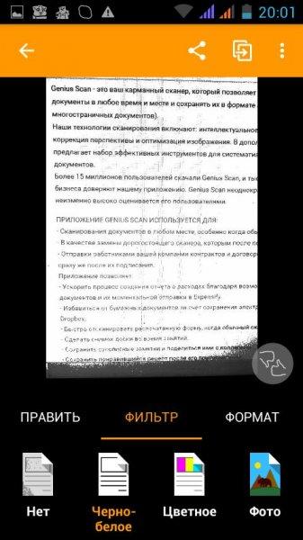 Genius Scan+ PDF Scanner 4.0.3