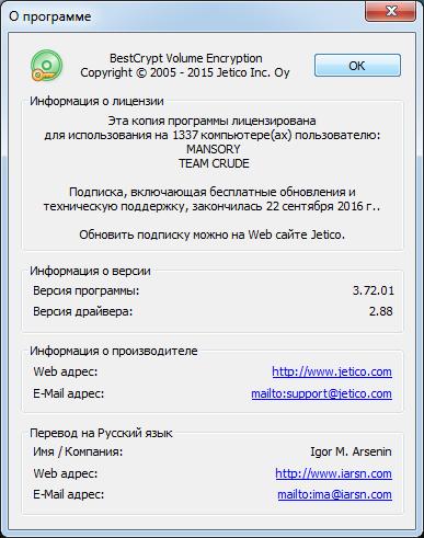 BestCrypt Volume Encryption 3.72.01