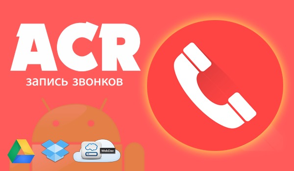 Call Recorder - ACR 33.6 Pro