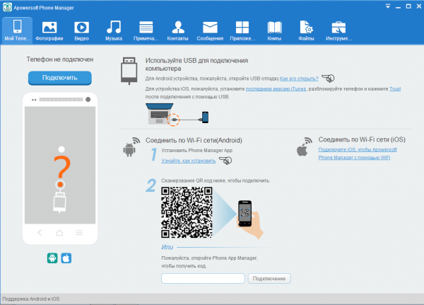 Apowersoft Phone Manager Pro 2.8.8