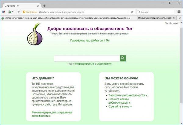 Tor Browser Bundle 6.5.2 + 7.0a4