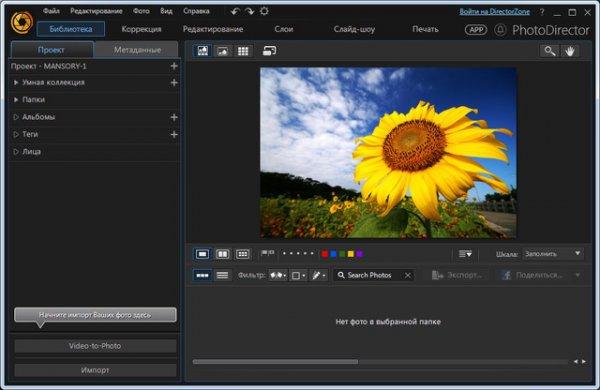 CyberLink PhotoDirector Suite 8.0.2706.0 + Rus