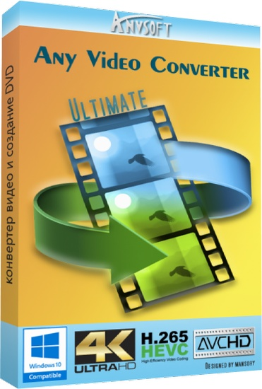Any Video Converter Ultimate 6.3.1 + Portable