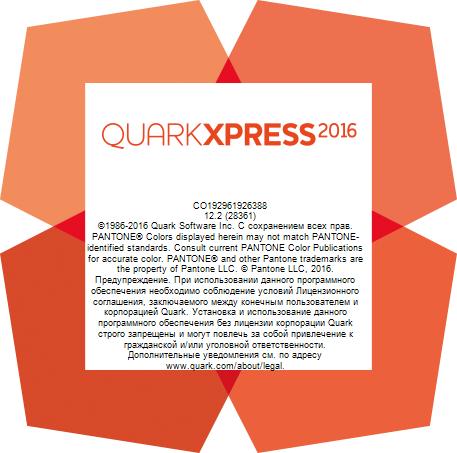 QuarkXPress 2016 12.2