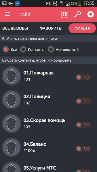 Automatic Call Recorder Premium 3.1