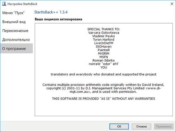 StartIsBack++ 1.3.4 Final