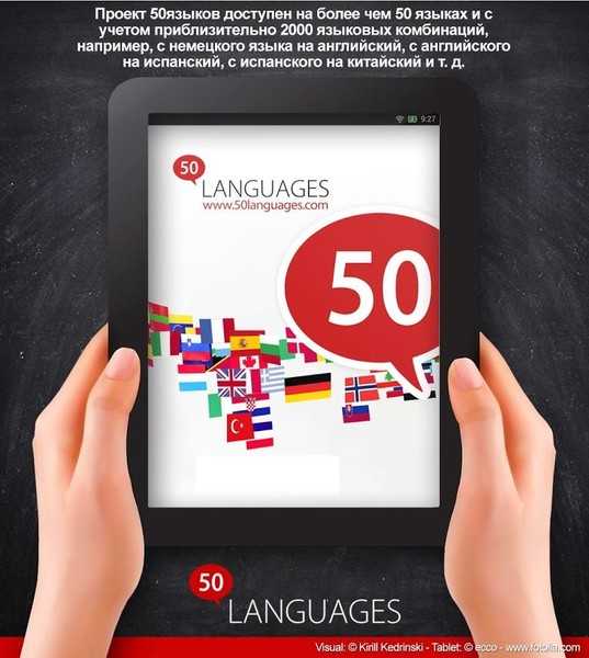 Learn 50 Languages 12.3 build 764