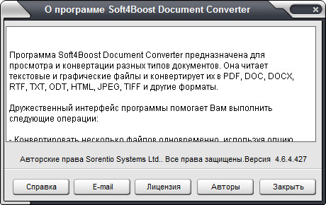 Soft4Boost Document Converter 4.6.4.427